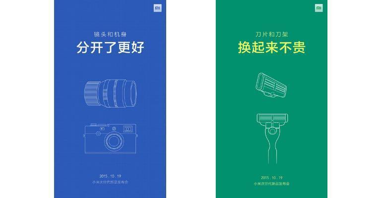 Xiaomi teast met nieuwe afbeeldingen voor evenement, geen Xiaomi Mi 5 op 19 oktober