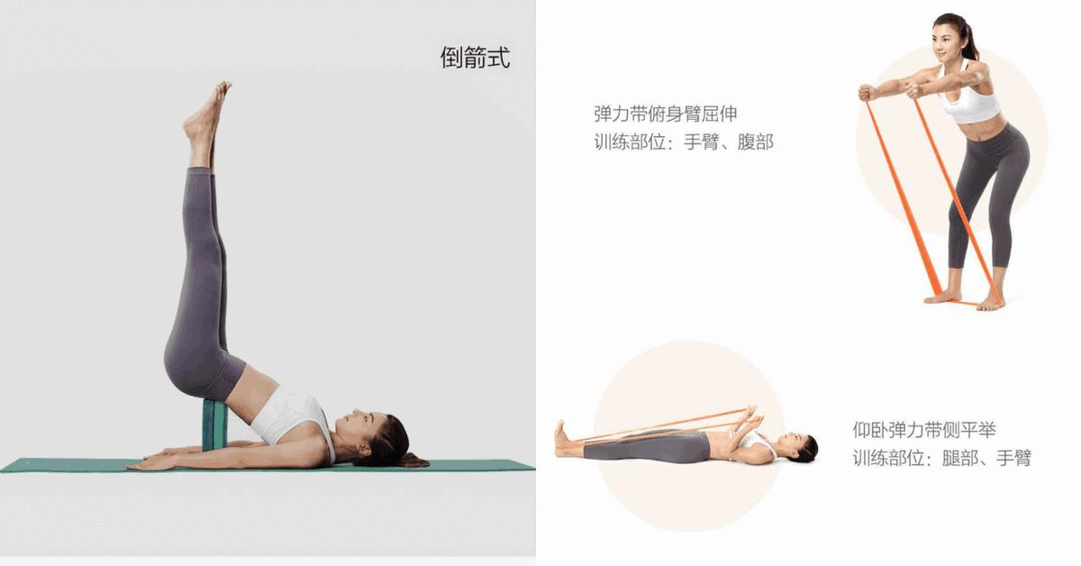 Xiaomi Yungmai fitness gear